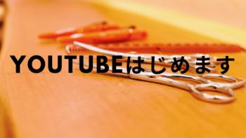 YouTubeはじめます。