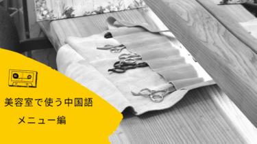 美容室で使う中国語「メニュー編」