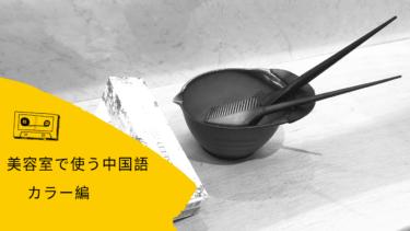 美容室で使う中国語「カラー編」