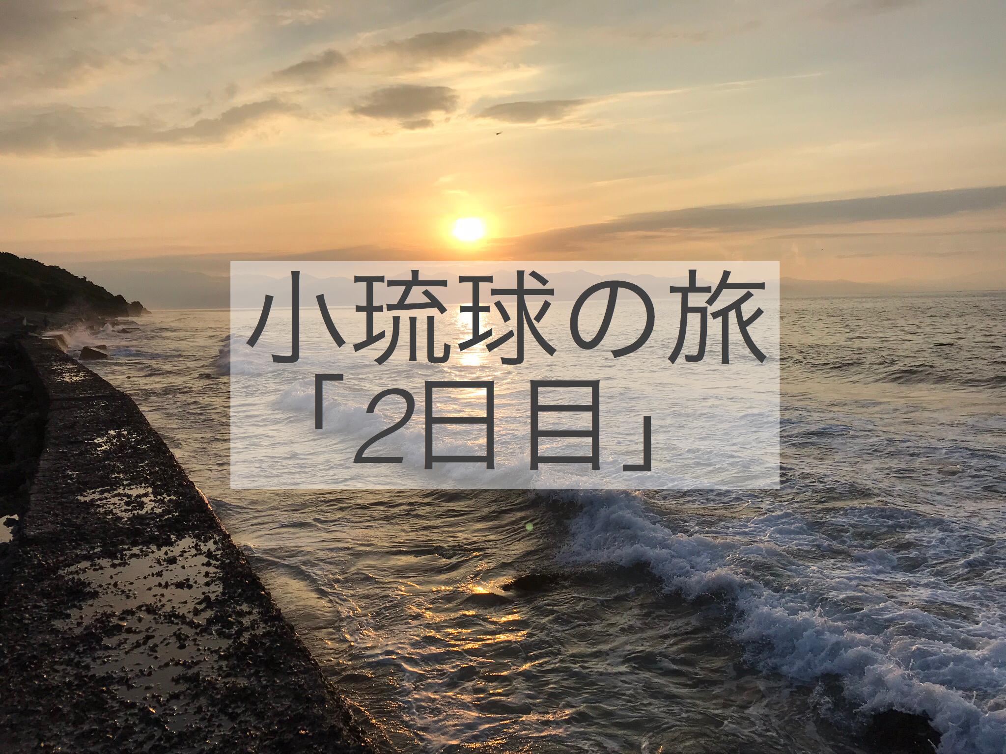 小琉球の旅「2日目」動画公開