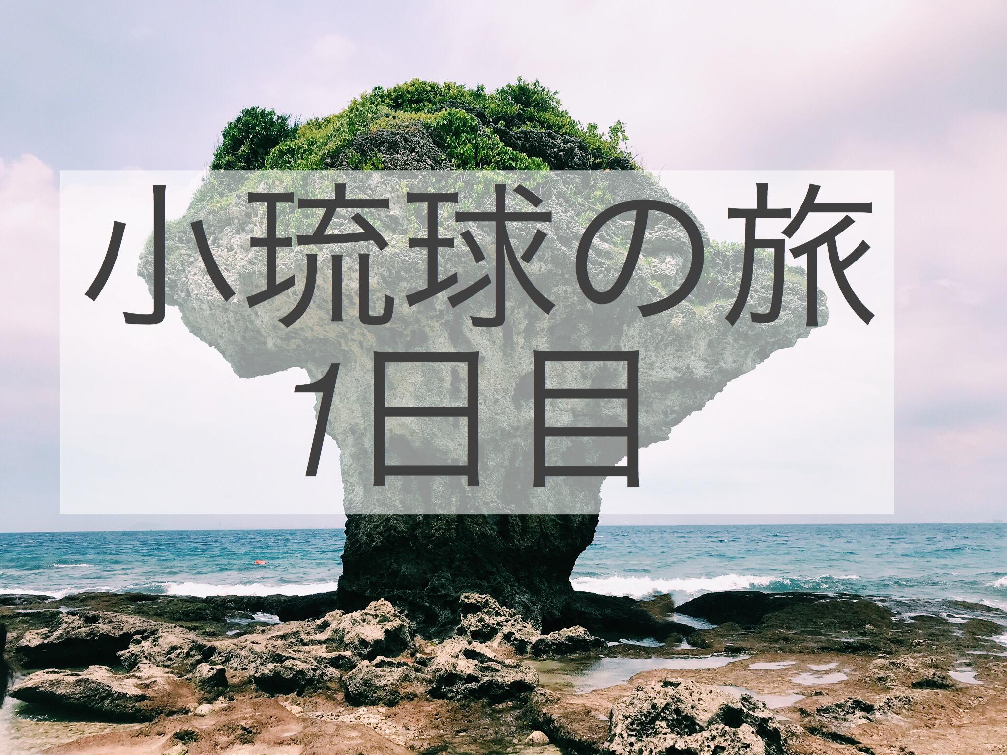 小琉球の旅「1日目」動画公開