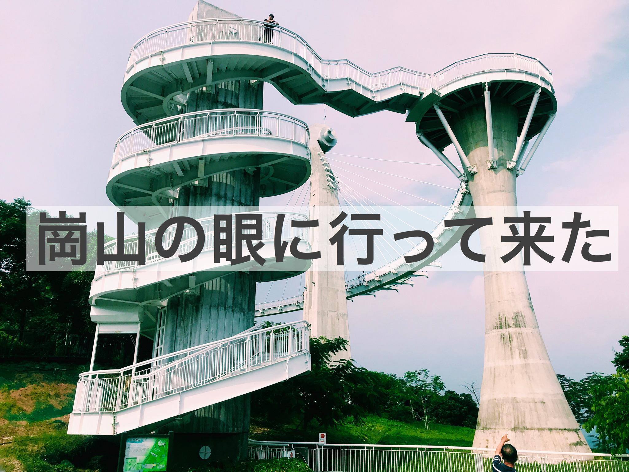 「台湾:高雄:岡山」崗山之眼に行って来た