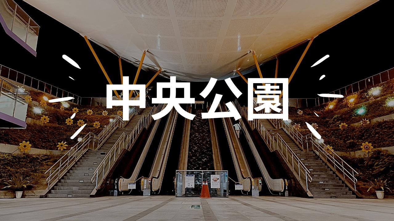 高雄の何気ない日常vlog① 中央公園