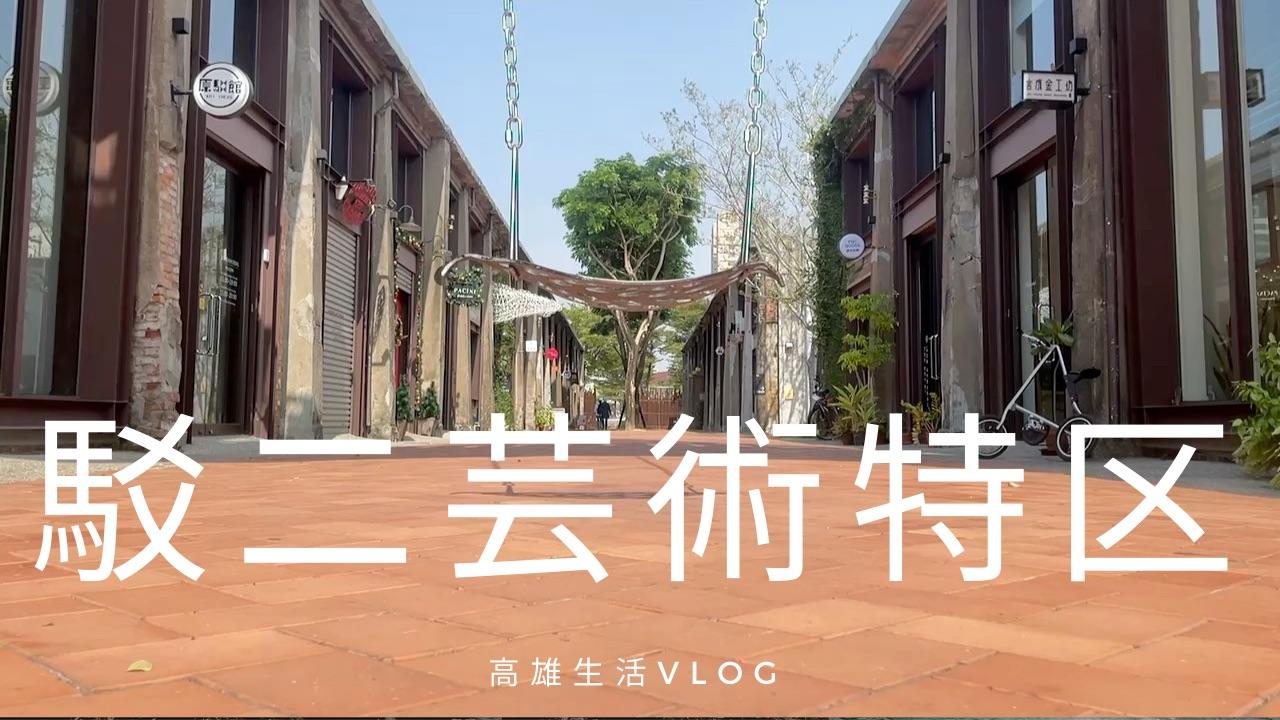 高雄の何気ない日常vlog② 駁二芸術特区